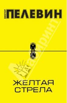 Желтая стрела