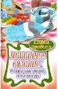 Обложка Машинное вязание: технология, узоры, особенности