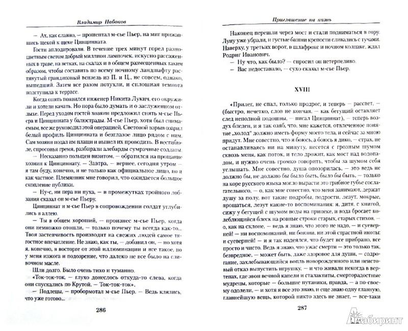 Иллюстрация 1 из 15 для Малое собрание сочинений - Владимир Набоков | Лабиринт - книги. Источник: Лабиринт