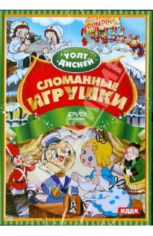 Уолт Дисней. Сломанные игрушки (DVD)