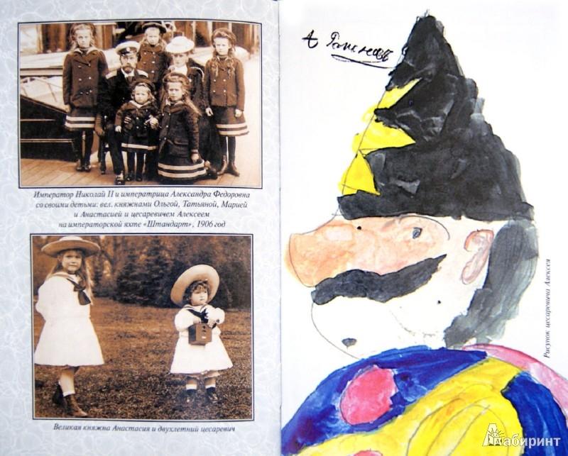 Иллюстрация 1 из 21 для Цесаревич Алексей в воспоминаниях его учителей - Жильяр, Гиббс   Лабиринт - книги. Источник: Лабиринт