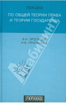 Лекции по общей теории права и теории государства каримжан шaкиров судебнaя экспертология проблемы и решения от теории – к прaктике