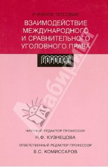 Взаимодействие международного и сравнительного уголовного права: Учебное пособие денис шевчук международное публичное право учебное пособие
