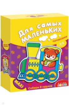 Купить Паровозики (2196), Дрофа Медиа, Пазлы (Maxi)