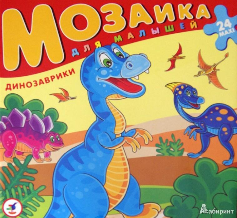 """Иллюстрация 1 из 4 для Мозаика для малышей """"Динозаврики"""" (2401)   Лабиринт - игрушки. Источник: Лабиринт"""