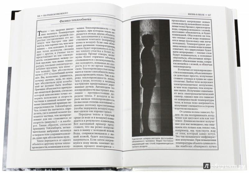 Иллюстрация 1 из 23 для На грани возможного. Наука выживания - Фрэнсис Эшкрофт | Лабиринт - книги. Источник: Лабиринт