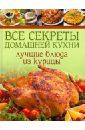 Все секреты домашней кухни: Лучшие блюда из курицы