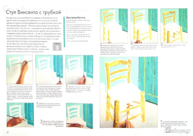 Иллюстрация 1 из 12 для Ван Гог. Акрил - Сандерс Майкл   Лабиринт - книги. Источник: Лабиринт
