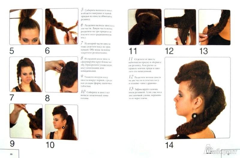Иллюстрация 1 из 49 для Косы и косички - Наталья Мусатова | Лабиринт - книги. Источник: Лабиринт