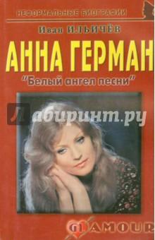 Анна Герман. Белый ангел песни анна герман белый ангел песни