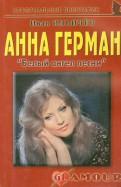 Анна Герман.