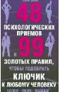 цена Грошев Сергей 48 психологических приемов и 99 золотых правил, чтобы подобрать ключик к любому человеку