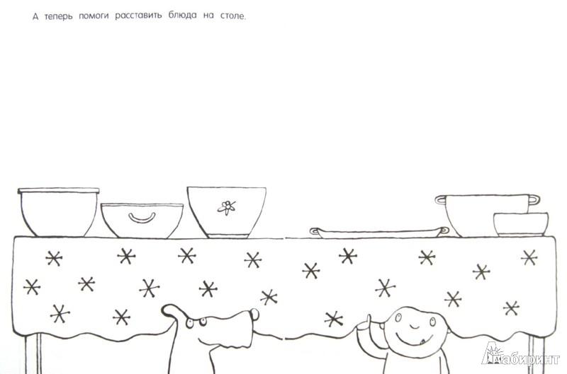 Иллюстрация 1 из 12 для Весело-весело встретим Новый Год - Смрити Прасадам-Холлз | Лабиринт - книги. Источник: Лабиринт