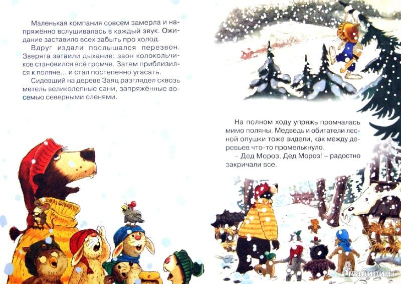 Иллюстрация 1 из 5 для Потерянное рождественское письмо - Валько | Лабиринт - книги. Источник: Лабиринт