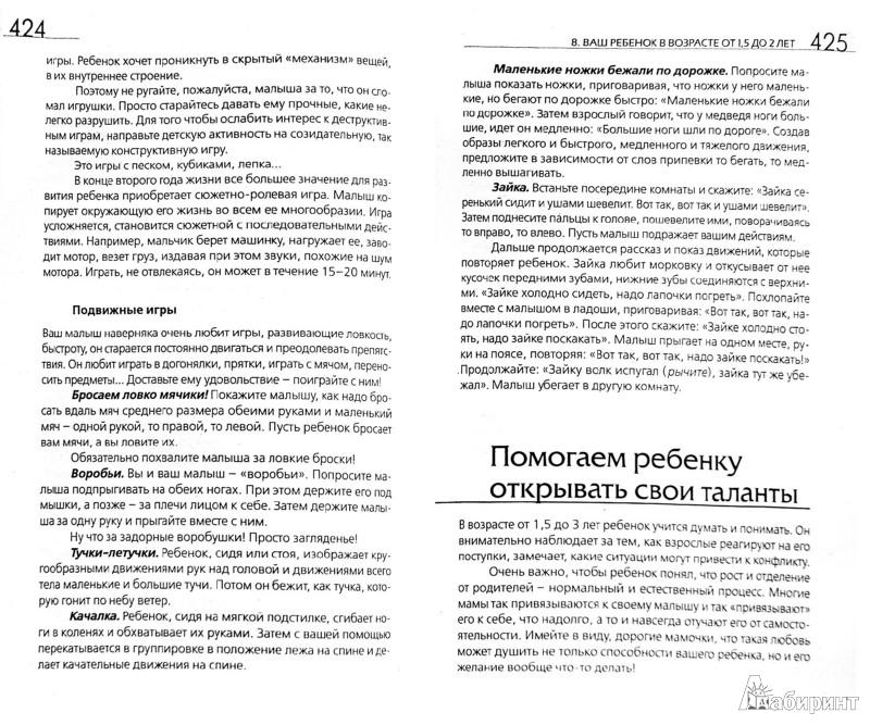 Иллюстрация 1 из 10 для Книга лучшей российской мамы. Малыш от года до 5 лет - Валерия Фадеева | Лабиринт - книги. Источник: Лабиринт