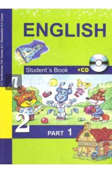 Английский язык. Учебник. 2 класс. В 2-х частях. Часть 1. ФГОС (+CD) Академкнига/Учебник