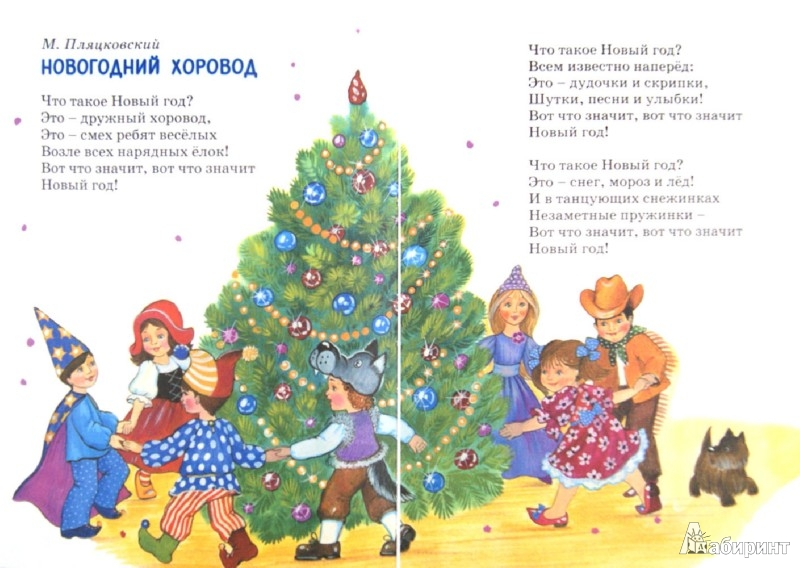 Иллюстрация 1 из 22 для Новогодний маскарад | Лабиринт - книги. Источник: Лабиринт