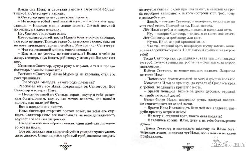 Иллюстрация 1 из 29 для Садко и другие русские былины   Лабиринт - книги. Источник: Лабиринт
