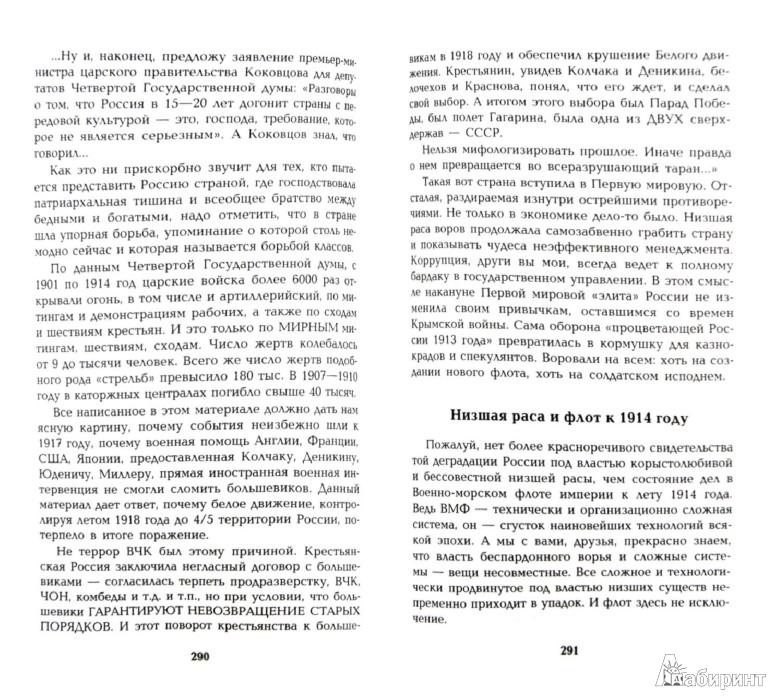 Иллюстрация 1 из 8 для ВОРУЮТ! Чиновничий беспредел, или Власть низшей расы - Максим Калашников | Лабиринт - книги. Источник: Лабиринт