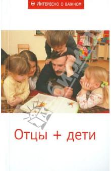 Отцы + дети. Сборник статей