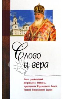 Слово и вера. Книга размышлений митрополита Климента, председателя Издательского Совета РПЦ