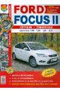 Автомобили Ford Focus II с 2004 г. рестайлинг 2008 Эксплуатация, обслуживание, ремонт
