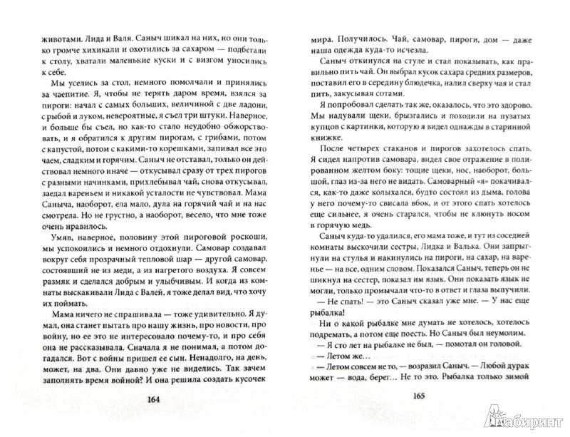 Иллюстрация 1 из 9 для Облачный полк - Эдуард Веркин   Лабиринт - книги. Источник: Лабиринт