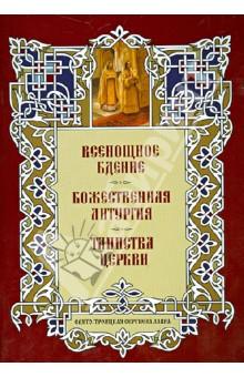 Всенощное Бдение. Божественная Литургия. Таинства Церкви. Альбом литографий