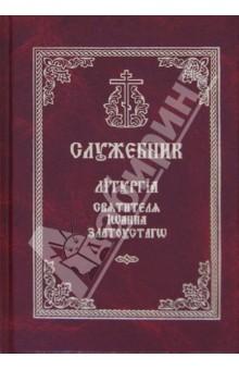 Служебник. Литургия Святителя Иоанна Златоустого