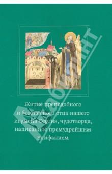 Житие преподобного и богоносного отца нашего игумена Сергия, чудотворца, написанное прем. Епифанием