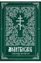 Молитвослов крупным шрифтом молитвослов молитвы православной девушки