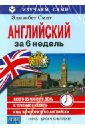 Английский за 6 недель (+DVD), Смит Элизабет