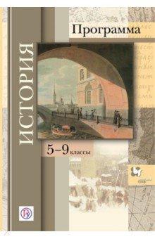 История. 5-9 классы. Программа. ФГОС (+CD)