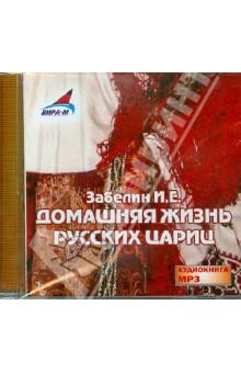 Домашняя жизнь русских цариц (CDmp3)