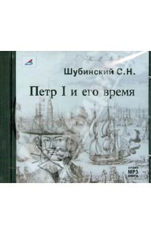 Петр I и его время (CDmp3) петр i dvd