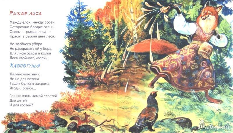 Иллюстрация 1 из 16 для Осень - рыжая лиса - Владимир Степанов   Лабиринт - книги. Источник: Лабиринт