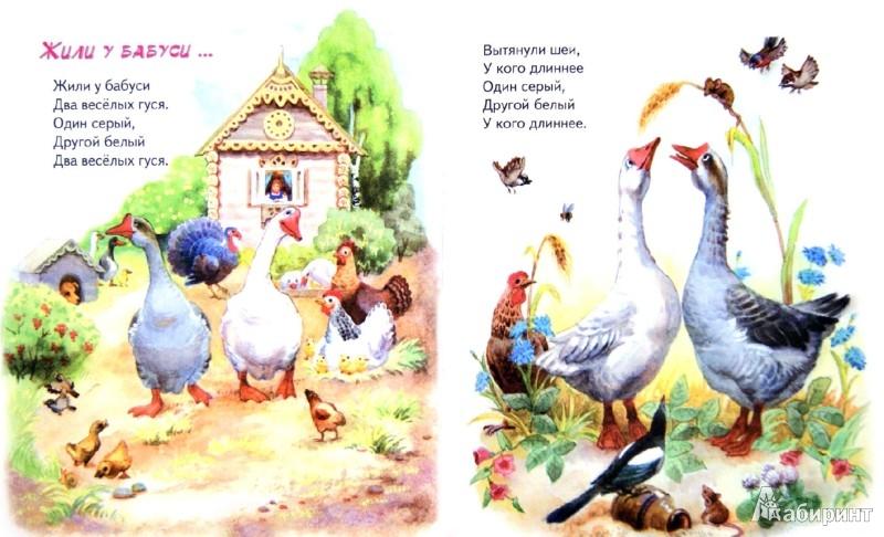 Иллюстрация 1 из 11 для Петя-Петушок | Лабиринт - книги. Источник: Лабиринт