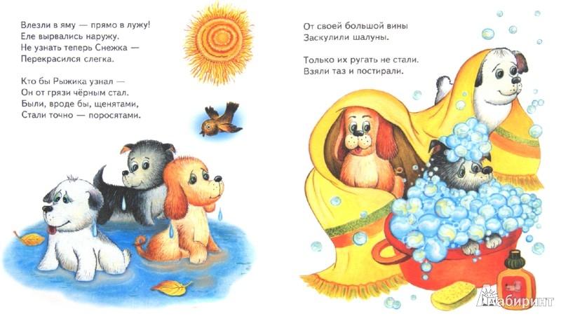 Иллюстрация 1 из 10 для Три озорных щенка - Владимир Борисов | Лабиринт - книги. Источник: Лабиринт