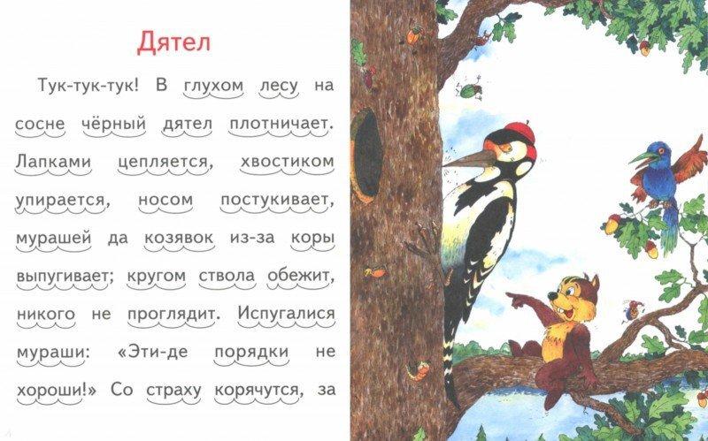 Иллюстрация 1 из 24 для Лошадка - Константин Ушинский | Лабиринт - книги. Источник: Лабиринт