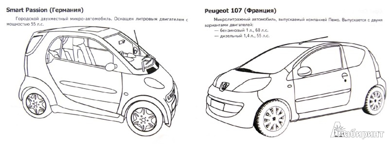 Иллюстрация 1 из 5 для Автомобили. Городские | Лабиринт - книги. Источник: Лабиринт
