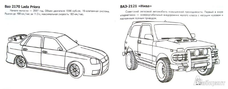 Иллюстрация 1 из 6 для Автомобили-модели мира. Россия | Лабиринт - книги. Источник: Лабиринт