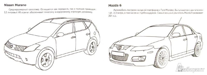 Иллюстрация 1 из 9 для Автомобили-модели мира. Япония | Лабиринт - книги. Источник: Лабиринт