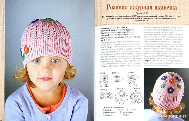 Иллюстрация 1 из 4 для Шапочки, носочки и другие вязаные аксессуары для детей   Лабиринт - книги. Источник: Лабиринт