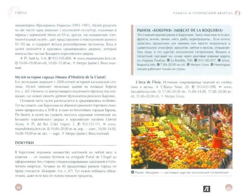 Иллюстрация 1 из 8 для Барселона. Путеводитель - Тереза Фишер | Лабиринт - книги. Источник: Лабиринт