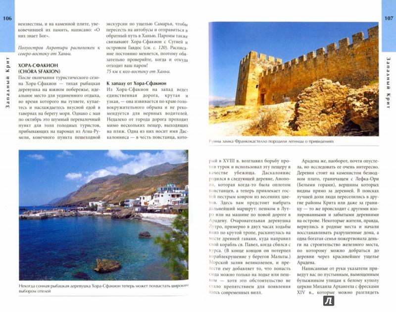 Иллюстрация 1 из 5 для Крит. Путеводитель - Кристофер Кэтлинг | Лабиринт - книги. Источник: Лабиринт