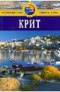Кэтлинг Кристофер Крит. Путеводитель горди р эстония путеводитель 2 е издание переработанное и дополненное