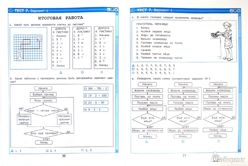 Информатика в играх и задачах 3 класс задание
