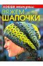 Хуг Вероника Вяжем шапочки зимние шапочки для женщин