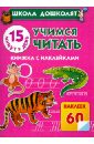 Учимся читать. 15 минут в день!, Жукова Олеся Станиславовна