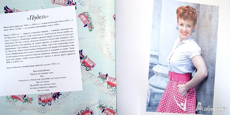 Иллюстрация 1 из 12 для Прически на все времена: пошаговые техники создания классических образов - Белинда Хэй | Лабиринт - книги. Источник: Лабиринт